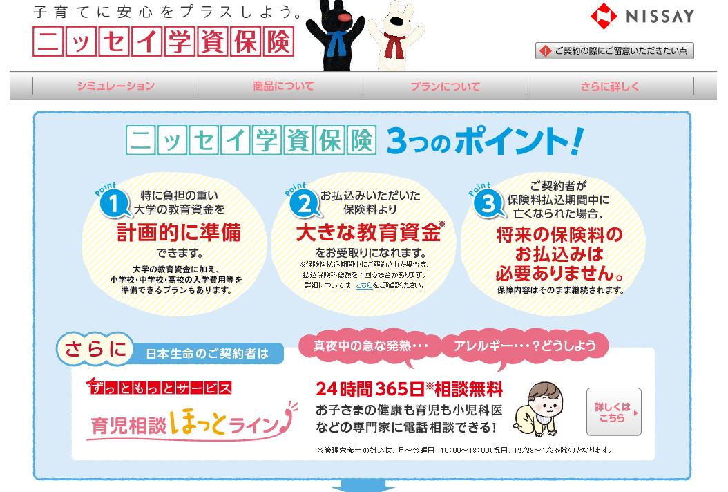 日本生命のニッセイ学資保険のシミュレーション